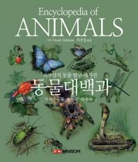 동물대백과: 무척추동물 양서류 파충류 편