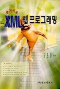 XML 웹 프로그래밍(알기쉬운)(CD-ROM 1장 포함)