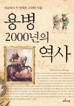 용병 2000년의 역사