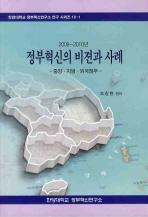 정부혁신의 비젼과 사례: 중앙 지방 외국정부(2009 2010년)