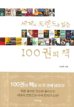 세계의 트렌드를 읽는 100권의 책