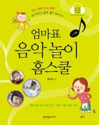 엄마표 음악 놀이 홈스쿨(1~4세)