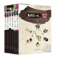 한국사 만화 1-6권 세트