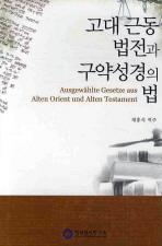 고대 근동 법전과 구약성경의 법