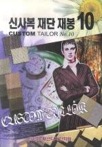 신사복 재단 재봉. 10