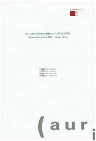 전국 한옥분포 현황조사: 대구 및 전주편(2013)