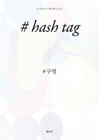 해시태그(Hash Tag) vol. 1: 구멍