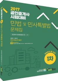 민법 및 민사특별법 문제집(공인중개사 1차)(2017)