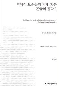 경제적 모순들의 체계 혹은 곤궁의 철학. 1