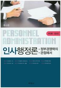인사행정론: 정부경쟁력의 관점에서