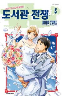 도서관 전쟁 Love & War 별책편. 5