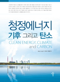 청정에너지 기후 그리고 탄소