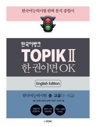 한국어뱅크 TOPIK 2 한 권이면 OK(영어판): 한국어능력시험2 중/고급(3~6급)
