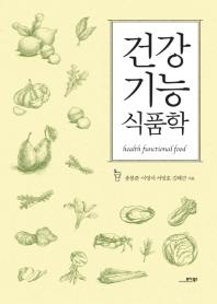 건강기능식품학