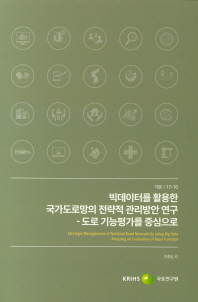 빅데이터를 활용한 국가도로망의 전략적 관리방안 연구