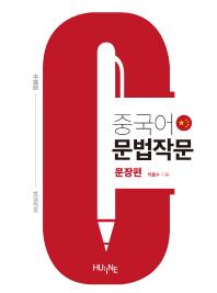 중국어 문법작문: 문장편