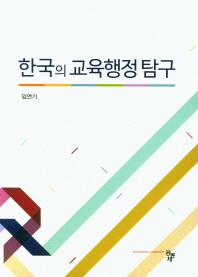 한국의 교육행정 탐구