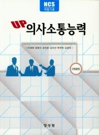UP 의사소통능력(NCS직업기초)