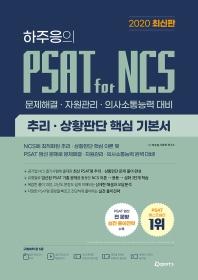 위포트 하주응의 PSAT for NCS 추리·상황판단 핵심 기본서