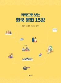 키워드로 보는 한국 문화 15강