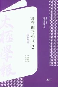 완역 태극학보. 2