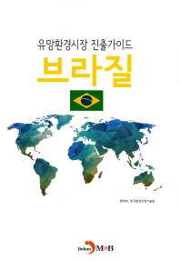 유망환경시장 진출가이드: 브라질