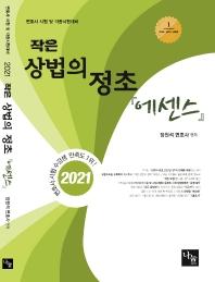 작은 상법의 정초 에센스(2021)