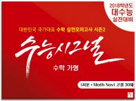 수능시그널 고등 수능시그널 실전모의고사 수학 가형 시즌 2(봉투)(5회분)(2018)