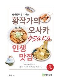 현지인도 믿고 가는 황작가의 오사카 인생맛집