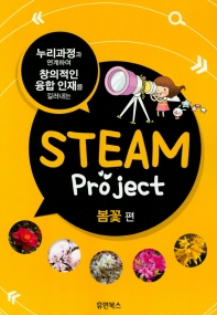 누리과정과 연계하여 창의적인 융합 인재를 Steam Project: 봄꽃편