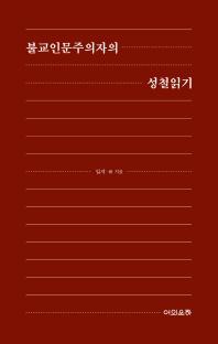 불교인문주의자의 성철읽기