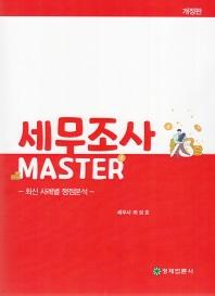 세무조사 MASTER