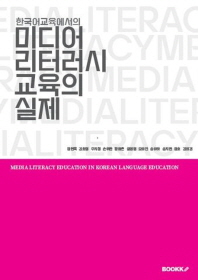 한국어교육에서의 미디어 리터러시 교육의 실제 (컬러판)