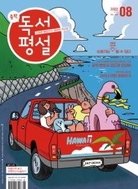 중학독서평설(2021년 8월호)