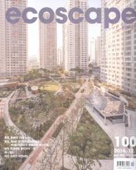 에코스케이프(ECOSCAPE)(12월호)