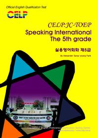 CSI  CELP Speaking International  The 5th Grade   실용영어회화  5급