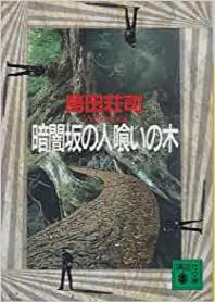 暗闇坂の人食いの木