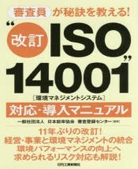 """審査員が秘訣を敎える!""""改訂ISO14001""""(環境マネジメントシステム)對應.導入マニュアル"""