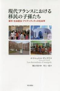 現代フランスにおける移民の子孫たち 都市.社會統合.アイデンティティの社會學