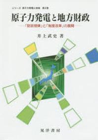 原子力發電と地方財政 「財政規律」と「制度改革」の展開