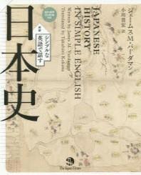 シンプルな英語で話す日本史 對譯