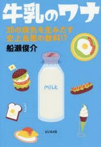 牛乳のワナ 35の病氣を生みだす史上最惡の飮料!?