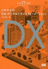 これからのDXデジタルトランスフォ-メ-ション