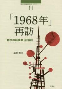 「1968年」再訪 「時代の轉換期」の解剖
