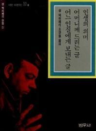 인생의 의미 외(비평판세계문학선 10-3)