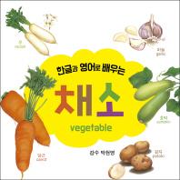 한글과 영어로 배우는 채소