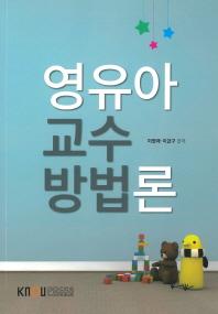 영유아교수방법론(2학기, 워크북포함)