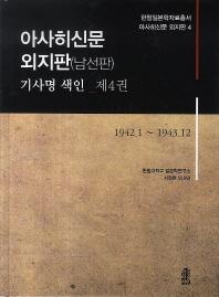 아사히신문 외지판(남선판) 기사명 색인. 4: 1942.1~1943.12