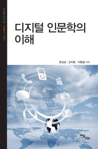 디지털 인문학의 이해