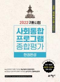귀화시험 사회통합프로그램 종합평가 한권완성(2022)